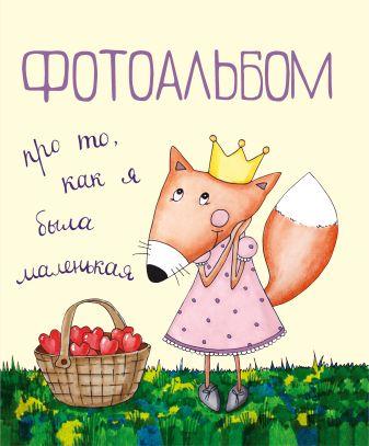 Дрюма Л.А. - Фотоальбом про то, как я была маленькая обложка книги