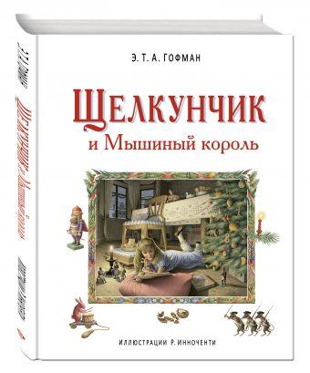 Щелкунчик и Мышиный король (ил. Р. Инноченти) Э. Т. А. Гофман