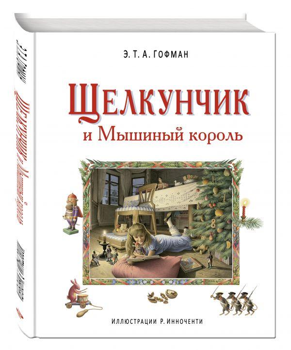 Щелкунчик и Мышиный король (ил. Р. Инноченти) Гофман Э.Т.А.