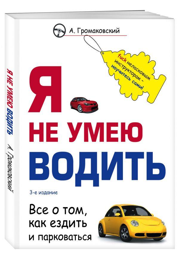 Zakazat.ru: Я не умею водить. 3-е издание. Громаковский Алексей Алексеевич