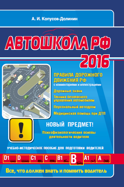 Копусов-Долинин А.И. - Автошкола 2016 (со всеми последними изменениями) обложка книги