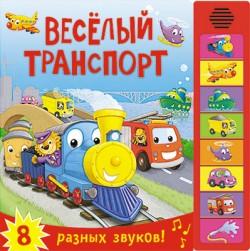 Книжка со звуками. Веселый транспорт Романова М.