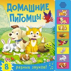 Книжка со звуками. Домашние питомцы Романова М.