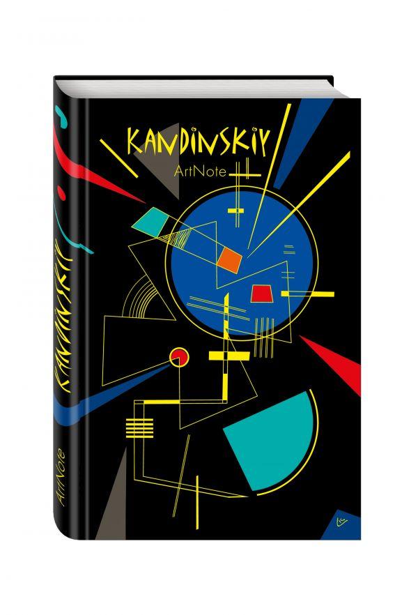 Бумажная продукция Кандинский. ArtNote (темный)