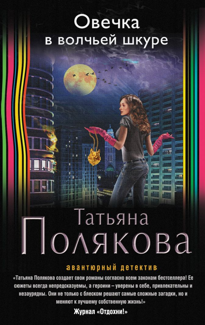 Овечка в волчьей шкуре Татьяна Полякова