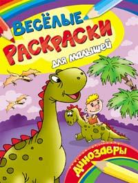 Веселые раскраски для малышей. Динозавры - фото 1