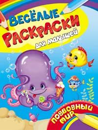 Веселые раскраски для малышей. Подводный мир - фото 1