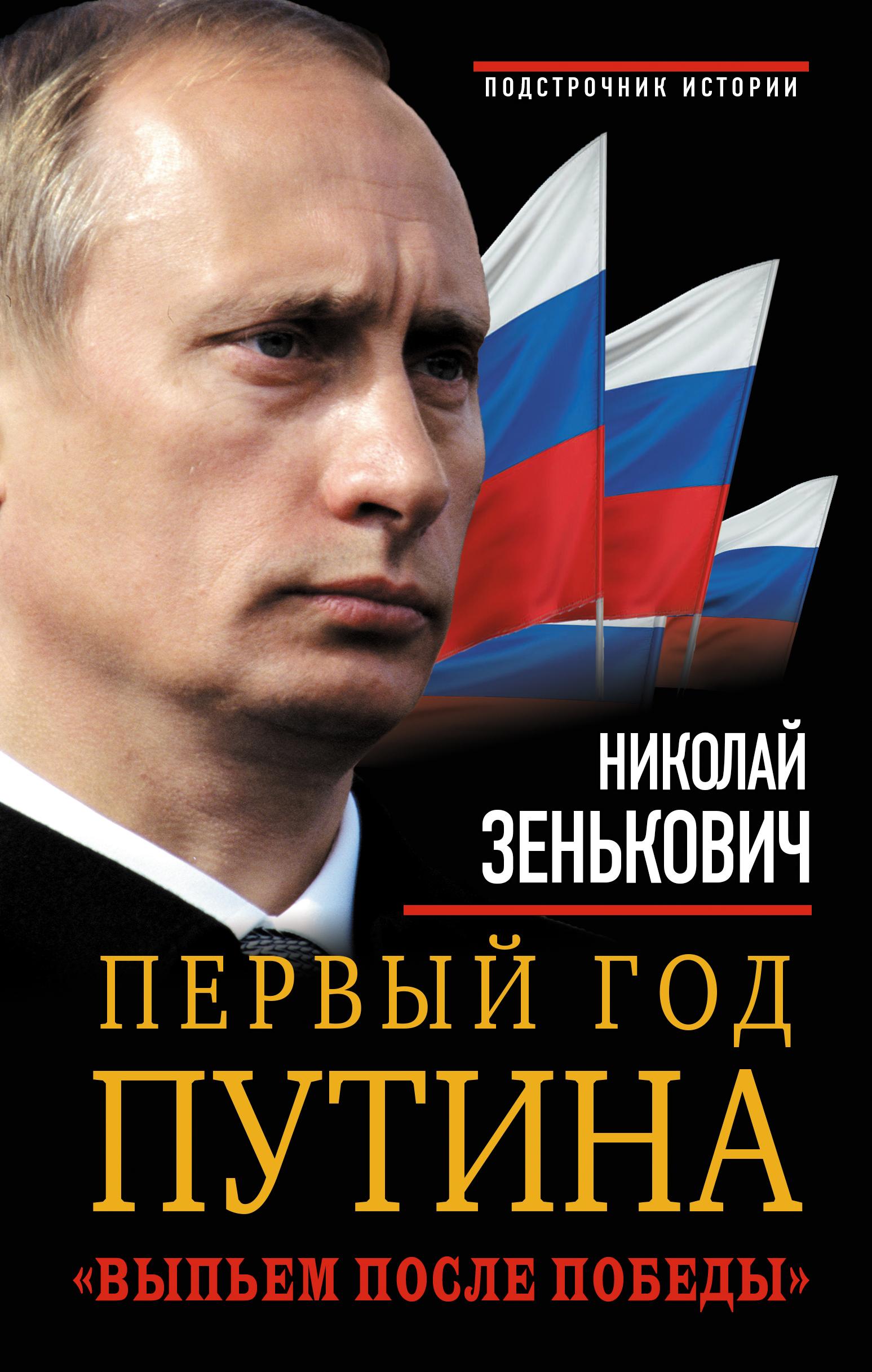 Первый год Путина. «Выпьем после победы» от book24.ru