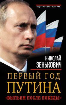 Первый год Путина. «Выпьем после победы»