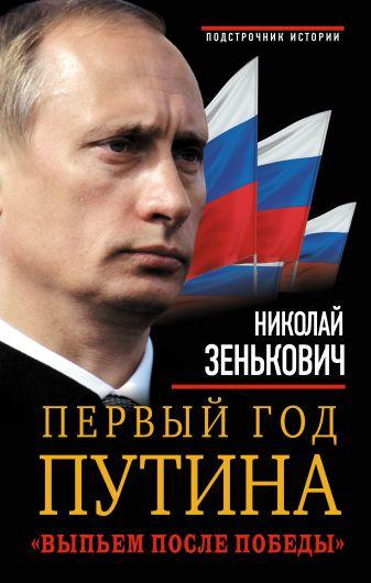 Николай Зенькович - Первый год Путина. «Выпьем после победы» обложка книги