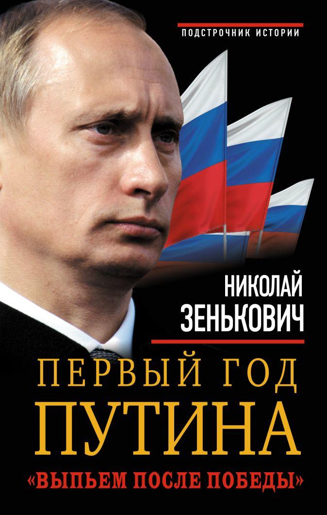 Первый год Путина. «Выпьем после победы» Николай Зенькович