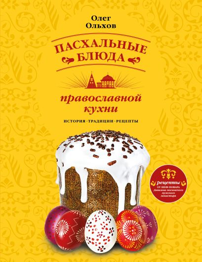 Пасхальные блюда православной кухни - фото 1
