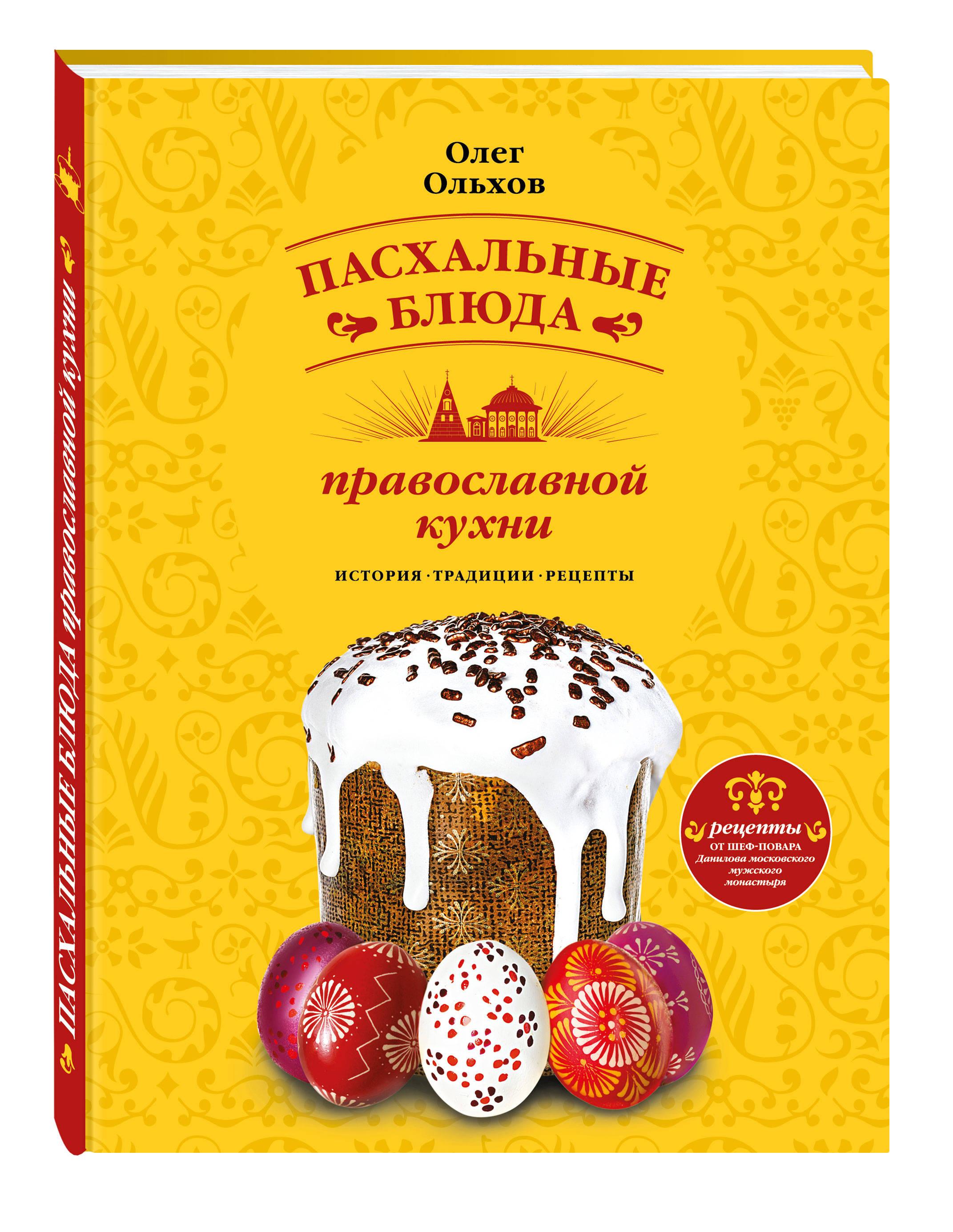 Олег Ольхов Пасхальные блюда православной кухни ольхов о праздничные блюда на вашем столе