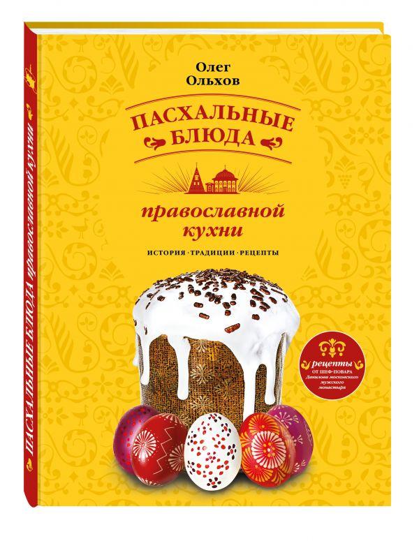 Пасхальные блюда православной кухни Ольхов О.