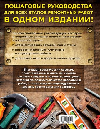 Школа ремонта (издание исправленное и дополненное). Нов.оф.
