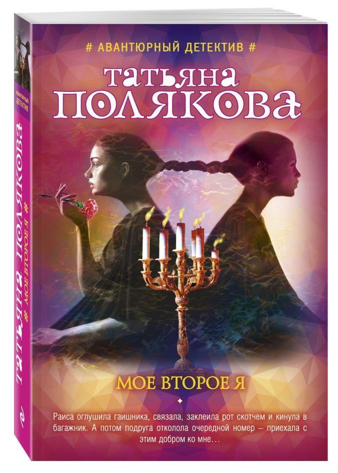 Татьяна Полякова - Мое второе я обложка книги