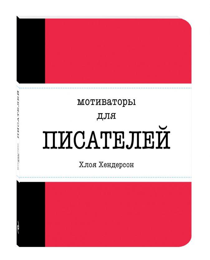 Хлоя Хендерсон - Мотиваторы для писателей обложка книги