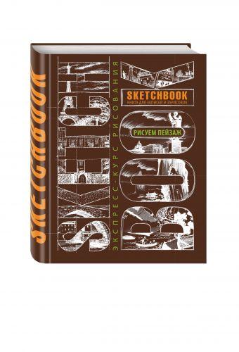 Sketchbook. Пейзаж (темно-коричневый) нов.оф.
