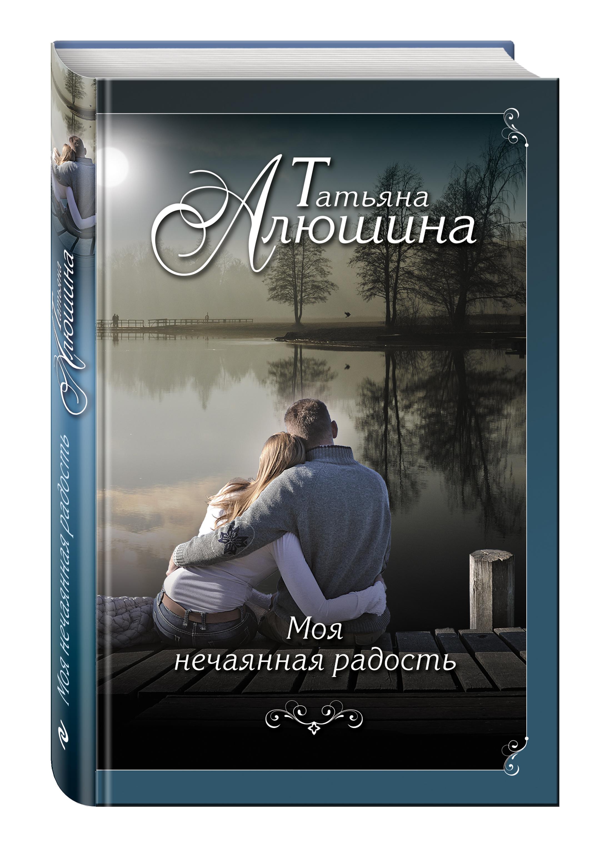 Татьяна Алюшина Моя нечаянная радость