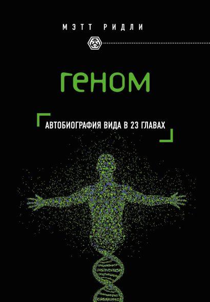 Геном: автобиография вида в 23 главах - фото 1
