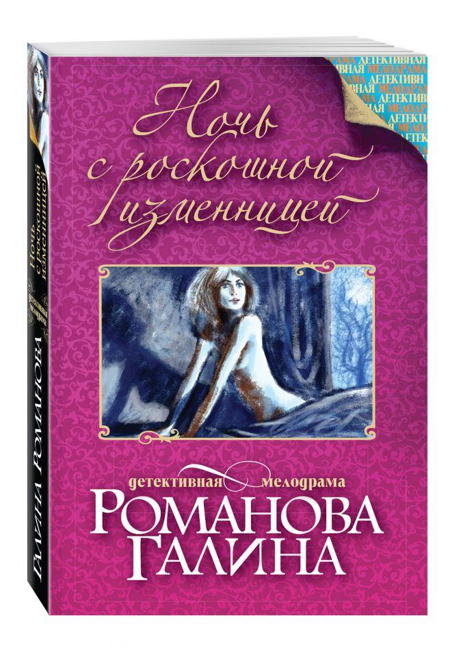Романова Г.В. - Ночь с роскошной изменницей обложка книги