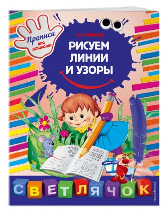 О.Н. Макеева - Рисуем линии и узоры обложка книги