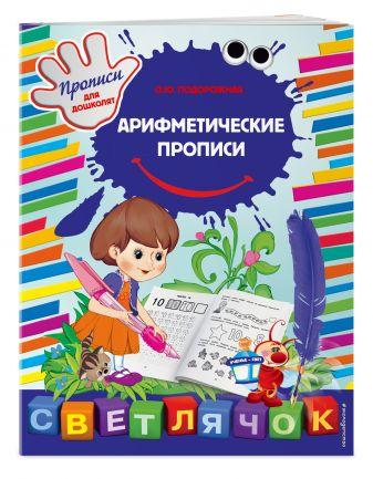 О.Ю. Подорожная - Арифметические прописи обложка книги