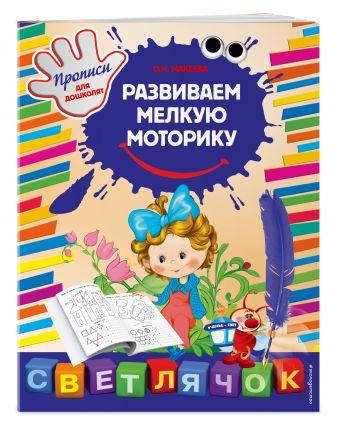 О.Н. Макеева - Развиваем мелкую моторику обложка книги