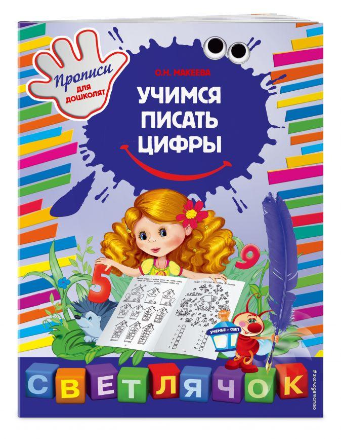 О.Н. Макеева - Учимся писать цифры обложка книги