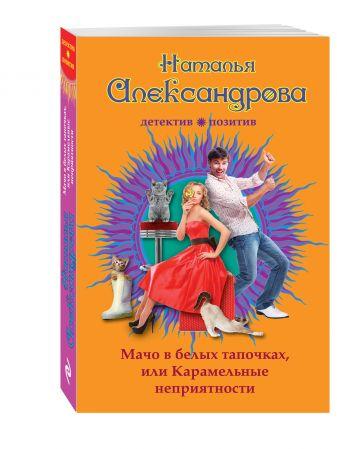 Наталья Александрова - Мачо в белых тапочках, или Карамельные неприятности обложка книги