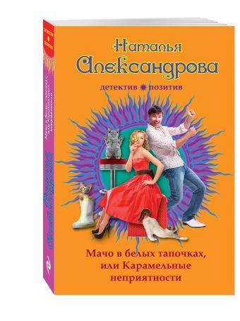 Мачо в белых тапочках, или Карамельные неприятности Наталья Александрова