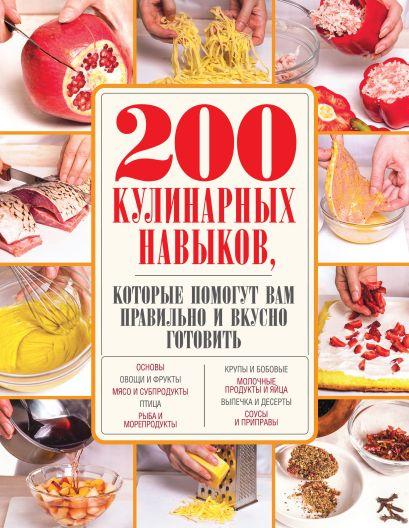 200 кулинарных навыков, которые помогут вам правильно и вкусно готовить (с фото) - фото 1