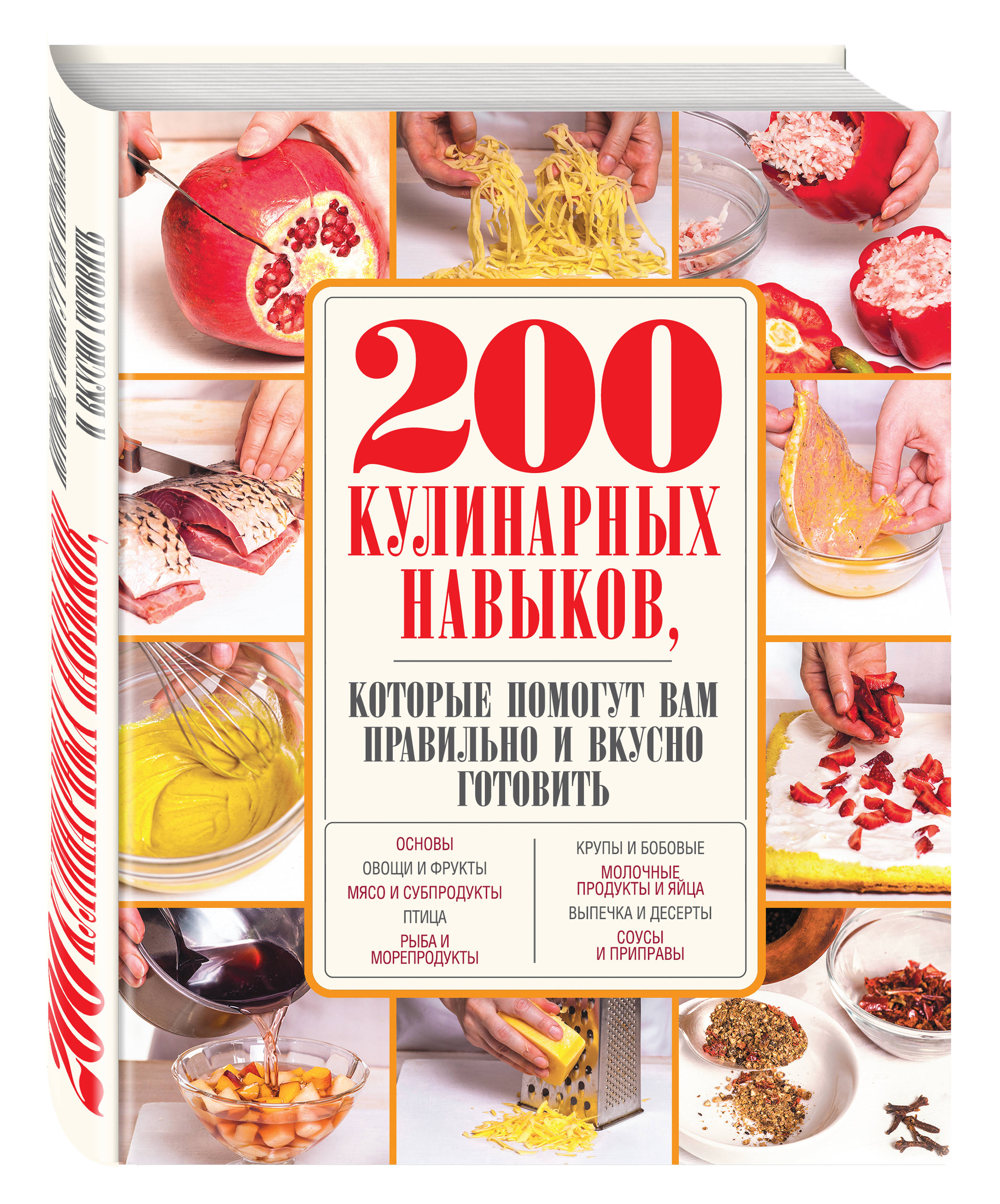 200 кулинарных навыков, которые помогут вам правильно и вкусно готовить (с фото) олеся гиевская 200 здоровых навыков которые помогут вам правильно питаться и хорошо себя чувствовать