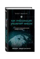 Сесар Идальго - Как информация управляет миром' обложка книги