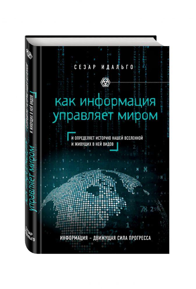 Сесар Идальго - Как информация управляет миром обложка книги