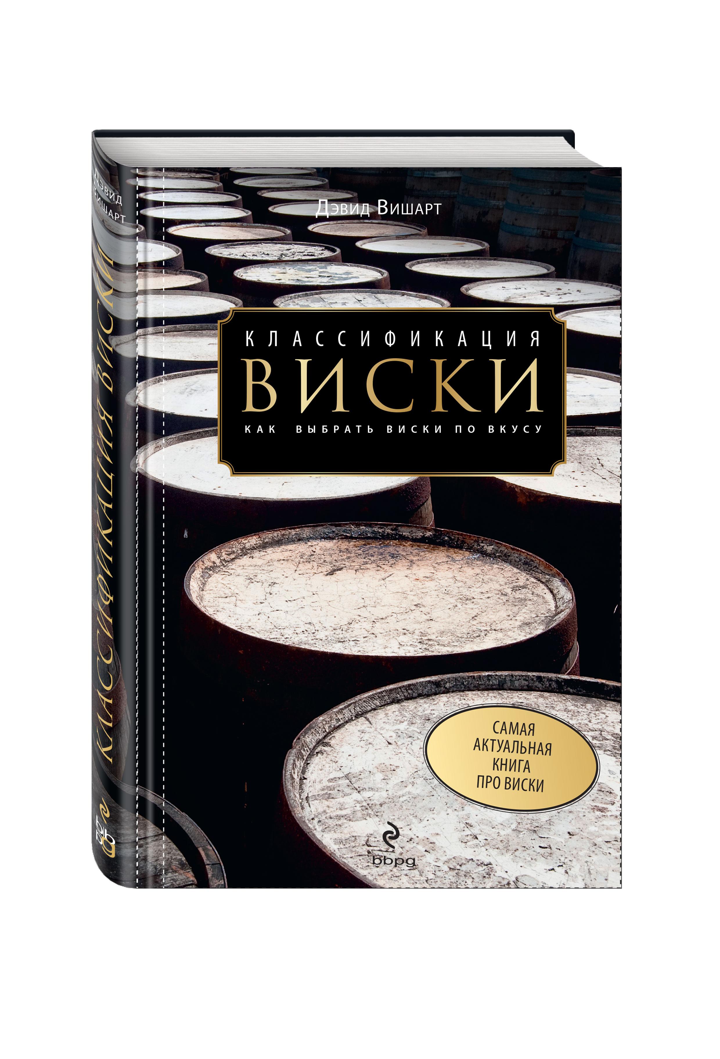 Дэвид Вишарт Классификация виски. Как выбрать виски по вкусу