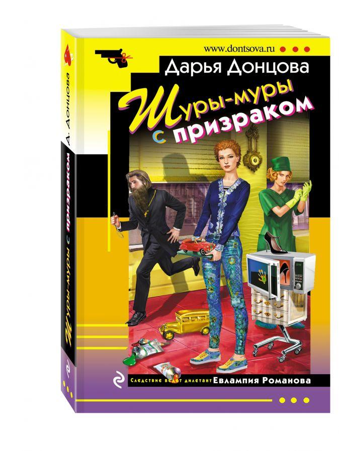 Дарья Донцова - Шуры-муры с призраком обложка книги
