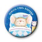 Детский сувенир Ложусь спать вовремя/без уговоров (значок)