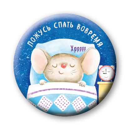 Бадулина О.В. - Ложусь спать вовремя/без уговоров (значок) обложка книги