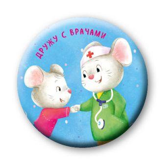 Бадулина О.В. - Дружу с врачами (значок) обложка книги