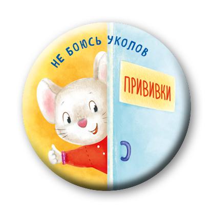 Не боюсь уколов (значок) от book24.ru