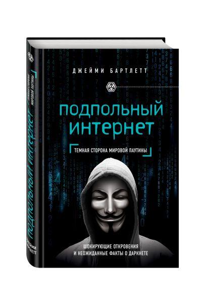 Подпольный интернет: Темная сторона мировой паутины - фото 1