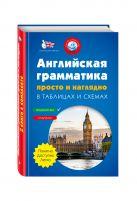Погожих Г.Н., Ильченко В.В. - Английская грамматика просто и наглядно. (комплект)' обложка книги