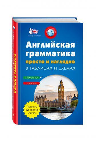Погожих Г.Н., Ильченко В.В. - Английская грамматика просто и наглядно. (комплект) обложка книги