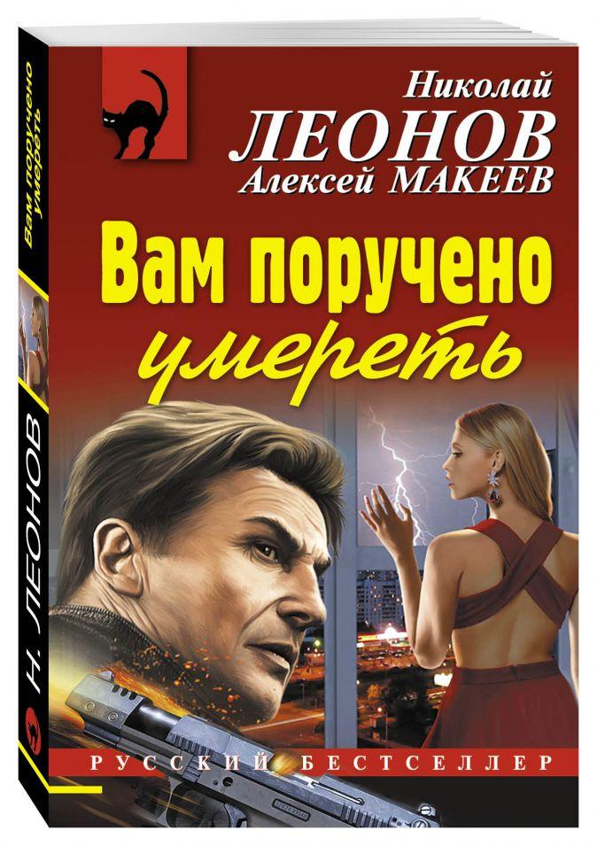 Николай Леонов, Алексей Макеев - Вам поручено умереть обложка книги