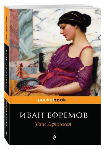 Ефремов И.А. - Таис Афинская обложка книги