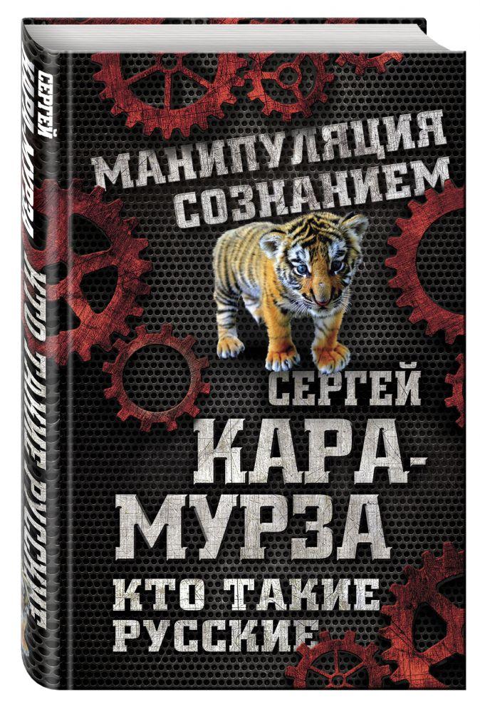 Сергей Кара-Мурза - Кто такие русские обложка книги