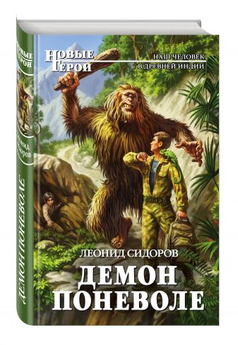 Леонид Сидоров - Демон поневоле обложка книги