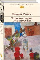 Рубцов Н.М. - Тихая моя родина. Стихотворения' обложка книги
