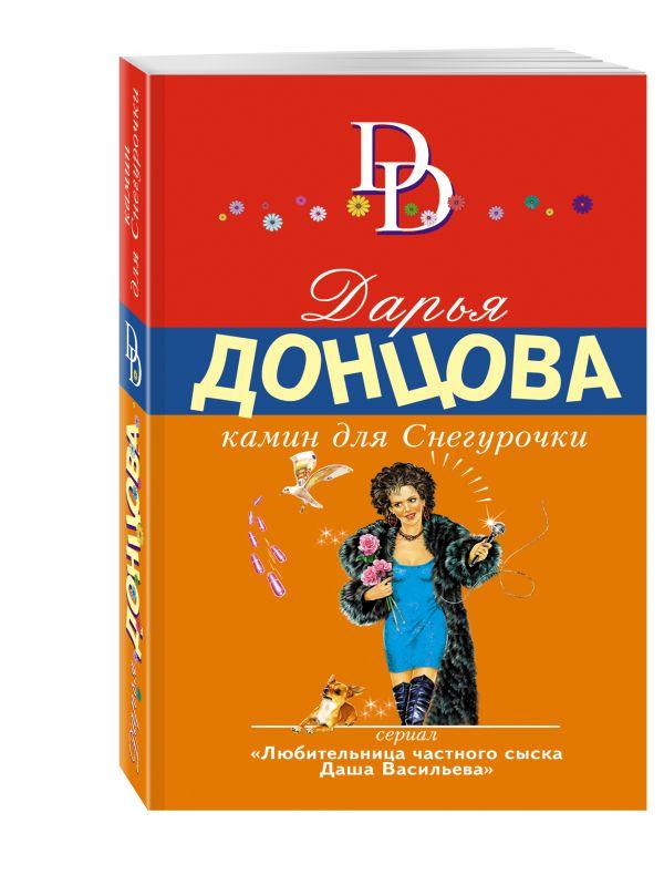 Камин для Снегурочки Донцова Д.А.